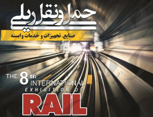 The 8th International Exhibition of Rail