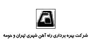 شرکت مترو تهران
